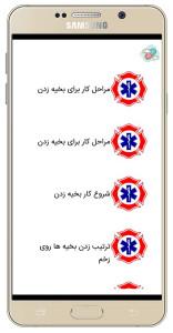 اسکرین شات برنامه آموزش بخیه و تزریقات بیمارستانی 5