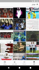 اسکرین شات برنامه عکس پروفایل - نماراد 7