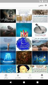اسکرین شات برنامه عکس پروفایل - نماراد 5