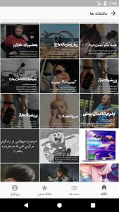 اسکرین شات برنامه عکس پروفایل - نماراد 3