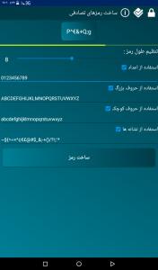 اسکرین شات برنامه ساخت رمز مطمئن 1