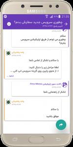 اسکرین شات برنامه WHMCS   نسخه مشتریان (دمو) 4