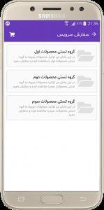 اسکرین شات برنامه WHMCS   نسخه مشتریان (دمو) 9