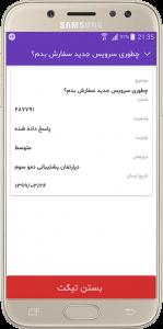 اسکرین شات برنامه WHMCS   نسخه مشتریان (دمو) 5