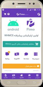 اسکرین شات برنامه WHMCS   نسخه مشتریان (دمو) 1