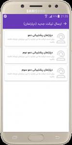 اسکرین شات برنامه WHMCS   نسخه مشتریان (دمو) 6