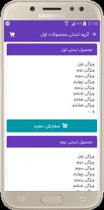 اسکرین شات برنامه WHMCS   نسخه مشتریان (دمو) 10