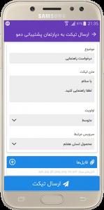 اسکرین شات برنامه WHMCS   نسخه مشتریان (دمو) 7