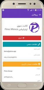 اسکرین شات برنامه WHMCS   نسخه مشتریان (دمو) 17