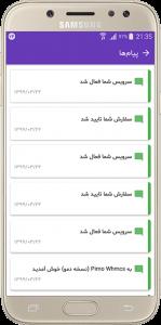 اسکرین شات برنامه WHMCS   نسخه مشتریان (دمو) 18