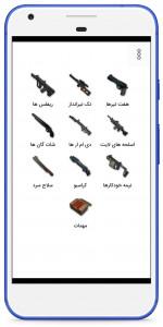 اسکرین شات بازی پابجی موبایل (آموزشی) 6