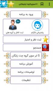 اسکرین شات برنامه 1020سوپرگروه تبلیغاتی 1