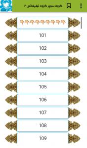 اسکرین شات برنامه 1020سوپرگروه تبلیغاتی 4