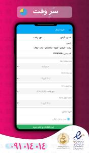 اسکرین شات برنامه شوبِر | + خشکشویی آنلاین رشت 3