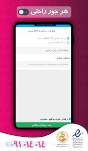 اسکرین شات برنامه شوبِر | + خشکشویی آنلاین رشت 5