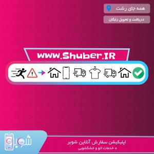 اسکرین شات برنامه شوبِر | + خشکشویی آنلاین رشت 7