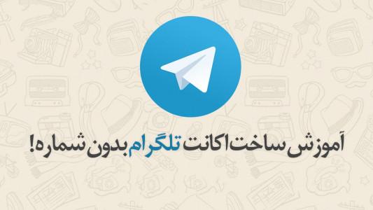 اسکرین شات برنامه تلگرام بدون شماره (آموزشی) 1