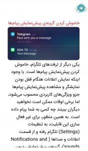اسکرین شات برنامه تلگرام بدون شماره (آموزشی) 3