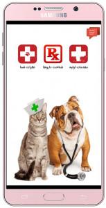 اسکرین شات برنامه فارماکولوژی (دامپزشکی) 5