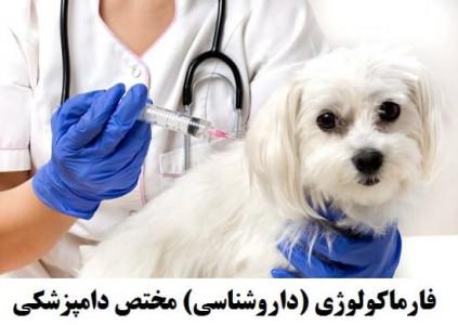 اسکرین شات برنامه فارماکولوژی (دامپزشکی) 4