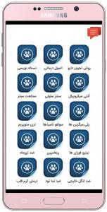اسکرین شات برنامه فارماکولوژی (دامپزشکی) 6