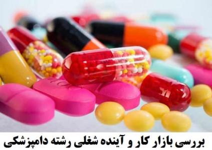 اسکرین شات برنامه فارماکولوژی (دامپزشکی) 3