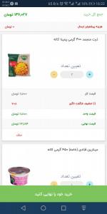 اسکرین شات برنامه سوپرمن - سوپرمارکت اینترنتی اصفهان 7