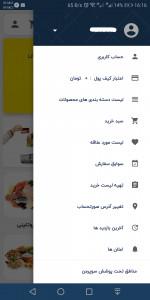 اسکرین شات برنامه سوپرمن - سوپرمارکت اینترنتی اصفهان 8