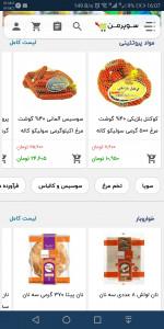 اسکرین شات برنامه سوپرمن - سوپرمارکت اینترنتی اصفهان 3