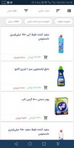 اسکرین شات برنامه سوپرمن - سوپرمارکت اینترنتی اصفهان 5