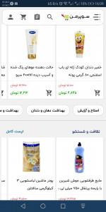 اسکرین شات برنامه سوپرمن - سوپرمارکت اینترنتی اصفهان 4