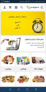 اسکرین شات برنامه سوپرمن - سوپرمارکت اینترنتی اصفهان 1