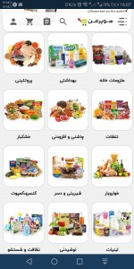 اسکرین شات برنامه سوپرمن - سوپرمارکت اینترنتی اصفهان 2
