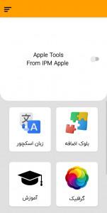 اسکرین شات برنامه سیب ابزار 1