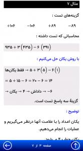 اسکرین شات برنامه معجزه محاسبات کنکور 6