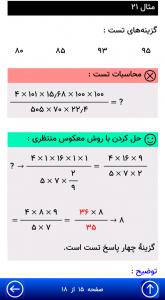 اسکرین شات برنامه معجزه محاسبات کنکور 4