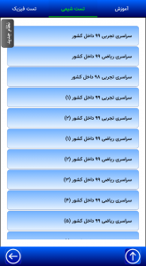 اسکرین شات برنامه معجزه محاسبات کنکور 7