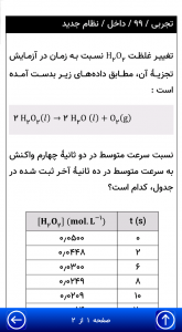 اسکرین شات برنامه معجزه محاسبات کنکور 8