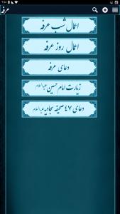 اسکرین شات برنامه دعای عرفه (اعمال و صوت) 2