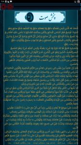 اسکرین شات برنامه دعای عرفه (اعمال و صوت) 3