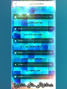 اسکرین شات برنامه اربعین 3