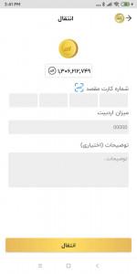 اسکرین شات برنامه اردبیت 2