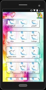 اسکرین شات برنامه کد تلفن شهرهای ایران و کشورها 4