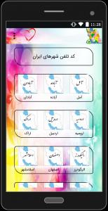 اسکرین شات برنامه کد تلفن شهرهای ایران و کشورها 2