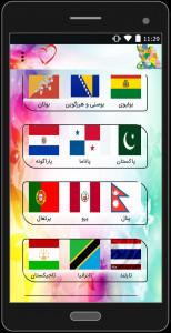 اسکرین شات برنامه کد تلفن شهرهای ایران و کشورها 3