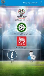 اسکرین شات برنامه جام ملت های آسیا 2019 امارات 1