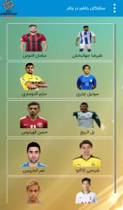 اسکرین شات برنامه جام ملت های آسیا 2019 امارات 9