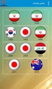 اسکرین شات برنامه جام ملت های آسیا 2019 امارات 5