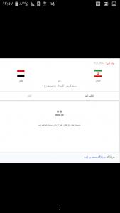 اسکرین شات برنامه جام ملت های آسیا 2019 امارات 3