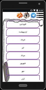 اسکرین شات برنامه روزنگار شهدا 3
